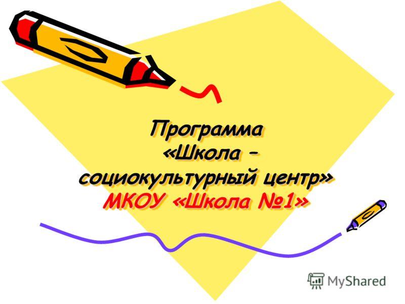 Программа «Школа – социокультурный центр» МКОУ «Школа 1»