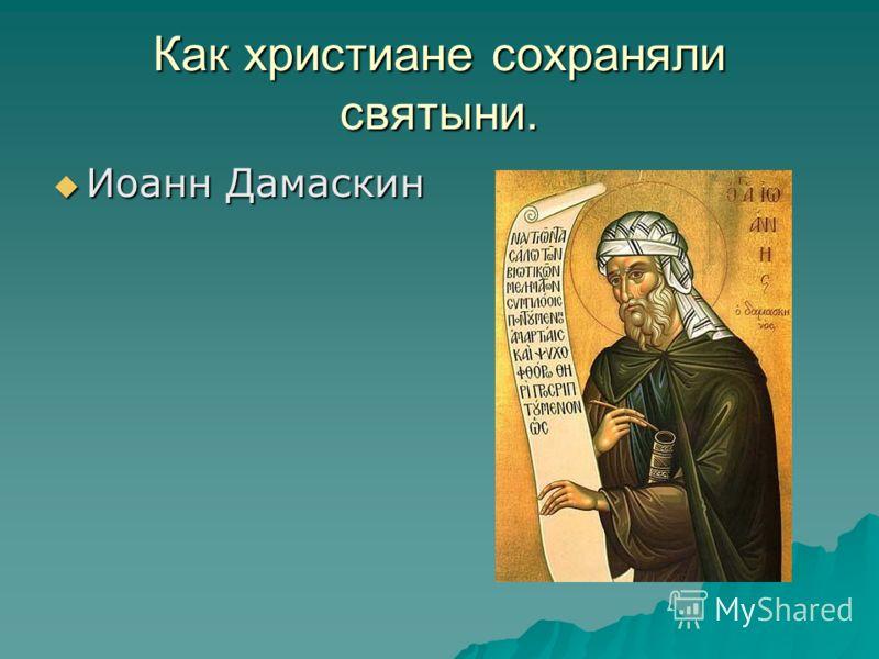 Как христиане сохраняли святыни. Иоанн Дамаскин Иоанн Дамаскин