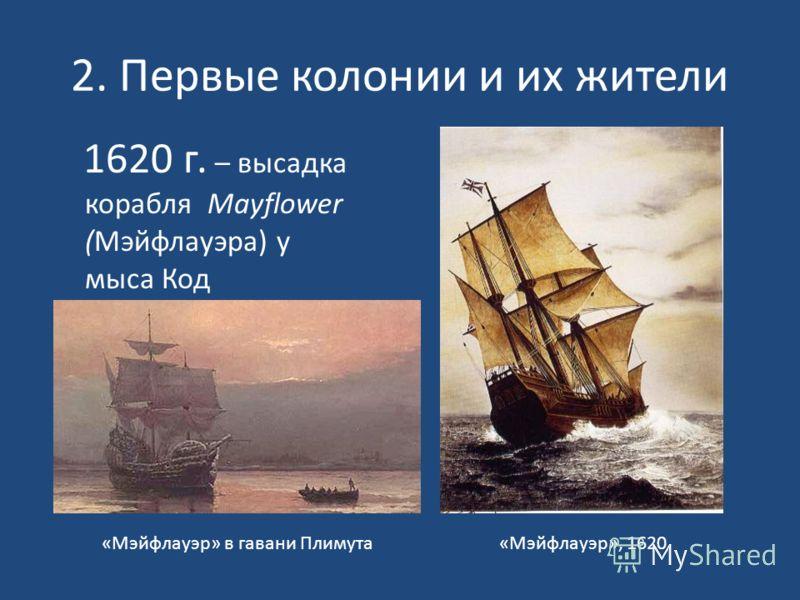 1620 г. – высадка корабля Mayflower (Мэйфлауэра) у мыса Код «Мэйфлауэр», 1620«Мэйфлауэр» в гавани Плимута