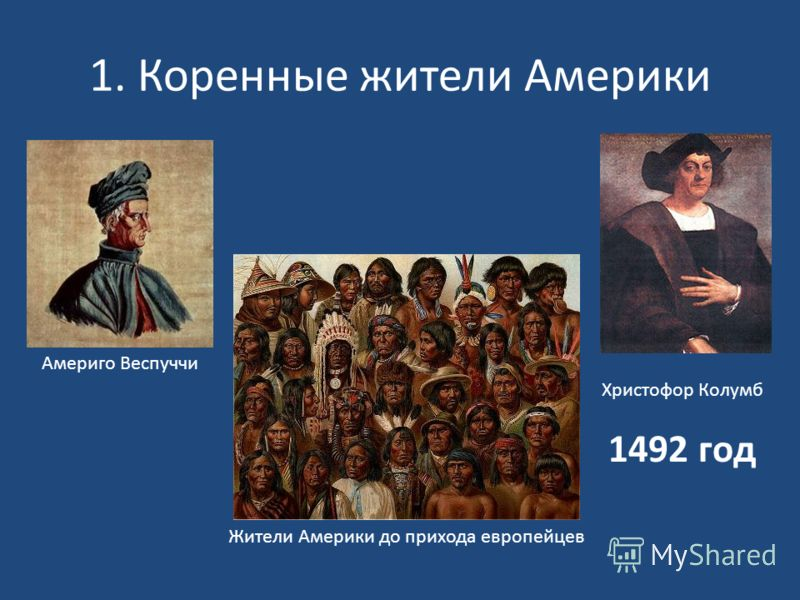 1. Коренные жители Америки Христофор Колумб 1492 год Америго Веспуччи Жители Америки до прихода европейцев
