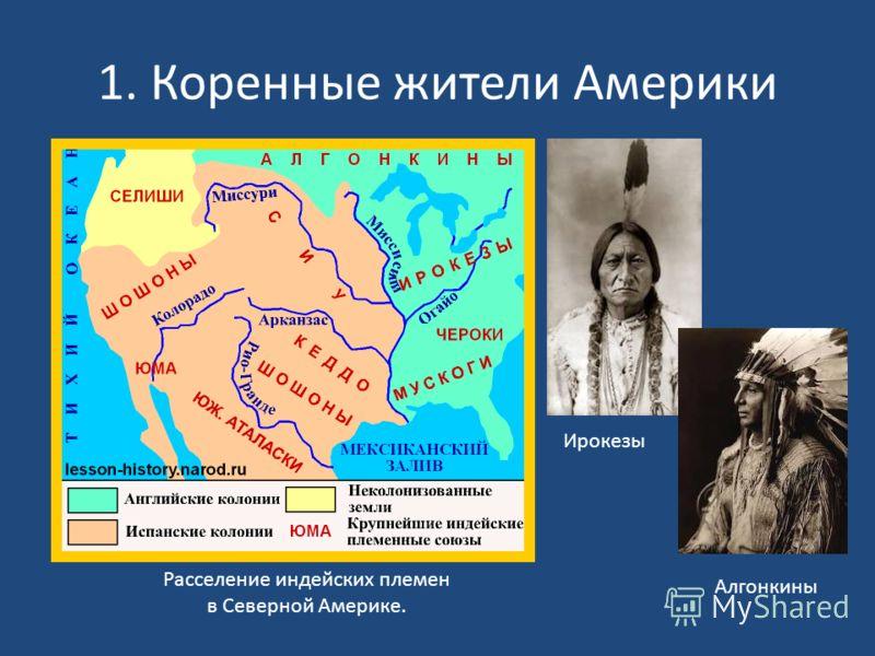 1. Коренные жители Америки Расселение индейских племен в Северной Америке. Ирокезы Алгонкины