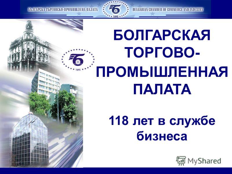 БОЛГАРСКАЯ ТОРГОВО- ПРОМЬІШЛЕННАЯ ПАЛАТА 118 лет в службе бизнеса