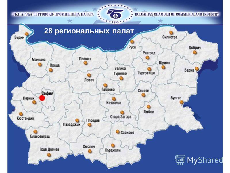 28 региональных палат