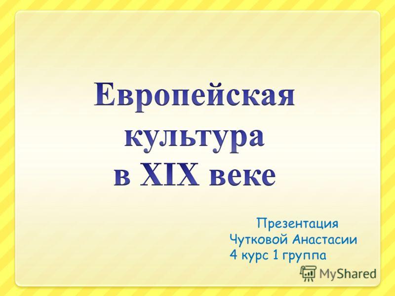 Презентация Чутковой Анастасии 4 курс 1 группа