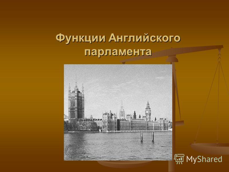 Функции Английского парламента
