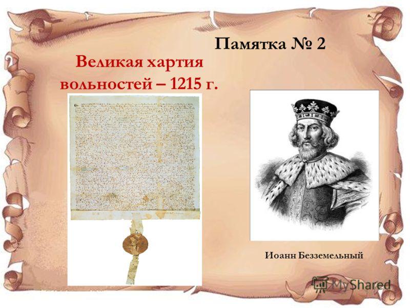 Памятка 2 Великая хартия вольностей – 1215 г. Иоанн Безземельный