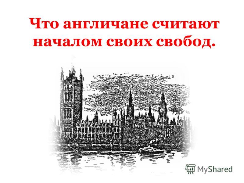 Что англичане считают началом своих свобод.