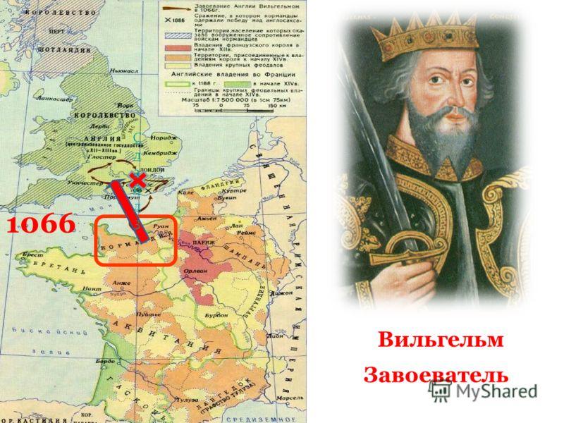 Вильгельм Завоеватель 1066 Слайд3Слайд3