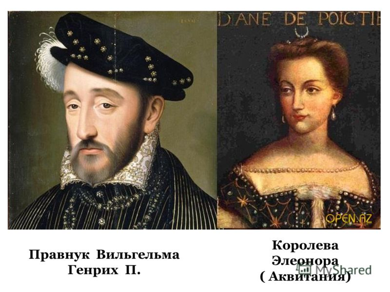 Правнук Вильгельма Генрих П. Королева Элеонора ( Аквитания)