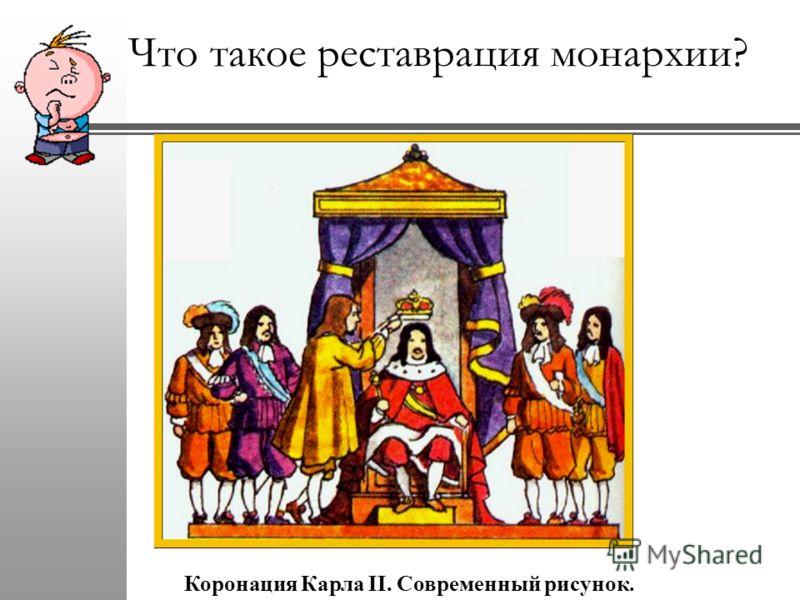Коронация Карла II. Современный рисунок. Что такое реставрация монархии?