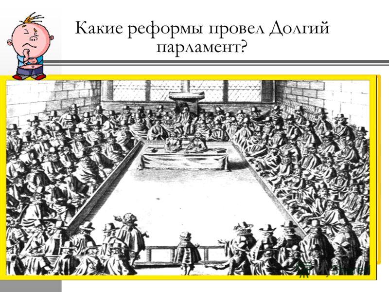 Какие реформы провел Долгий парламент? Заседание Долгого парламента. Гравюра 17 в.