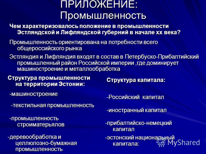 Промышленность Структура промышленности на территории Эстонии: Структура капитала: -текстильная промышленность -машиностроение -деревообработка и целлюлозно-бумажная промышленность -промышленность строиматерьялов -Российский капитал -иностранный капи
