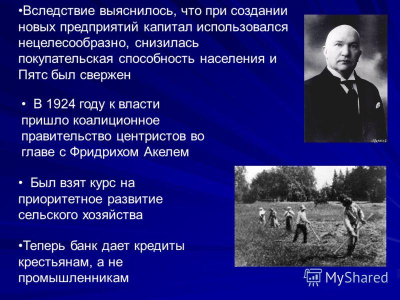В 1924 году к власти пришло коалиционное правительство центристов во главе с Фридрихом Акелем Был взят курс на приоритетное развитие сельского хозяйства Теперь банк дает кредиты крестьянам, а не промышленникам Вследствие выяснилось, что при создании