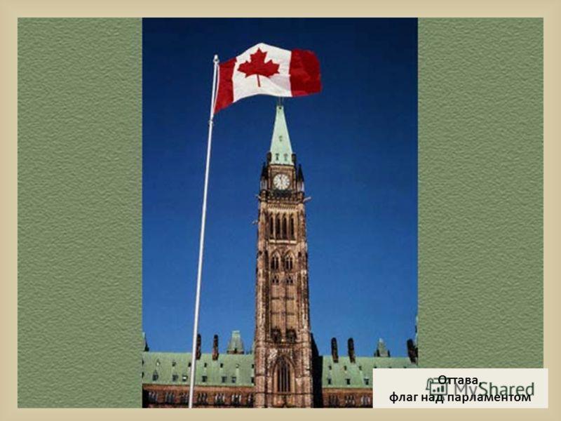 Оттава, флаг над парламентом