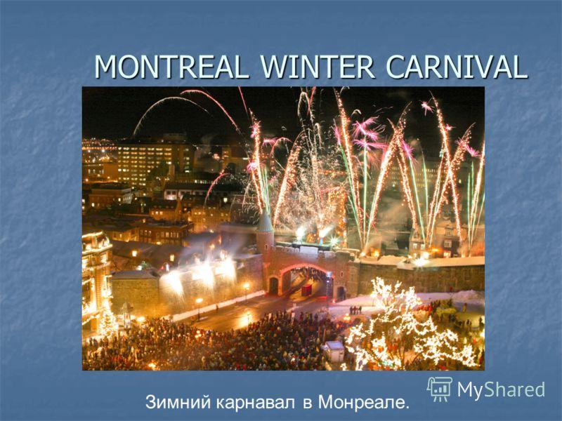 MONTREAL WINTER CARNIVAL MONTREAL WINTER CARNIVAL Зимний карнавал в Монреале.