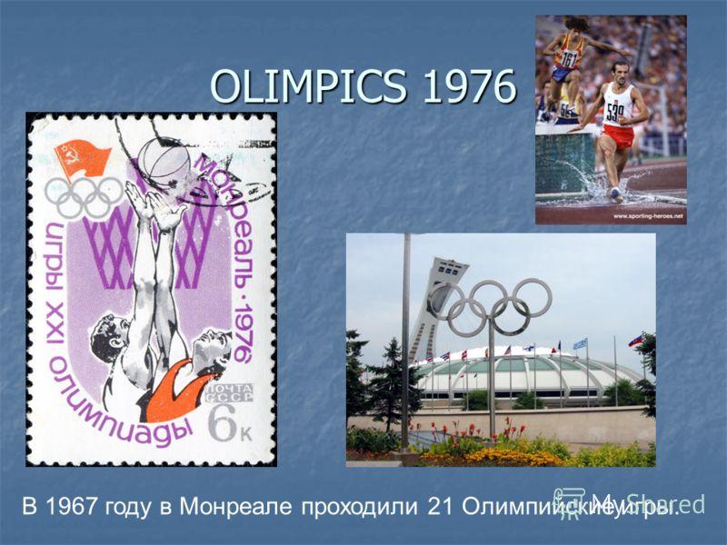 OLIMPICS 1976 В 1967 году в Монреале проходили 21 Олимпийские игры.
