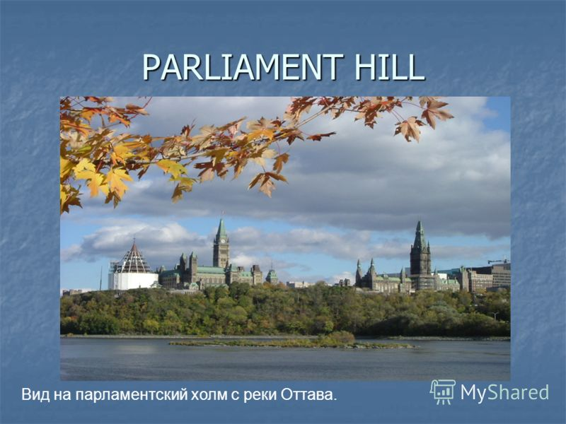 PARLIAMENT HILL Вид на парламентский холм с реки Оттава.