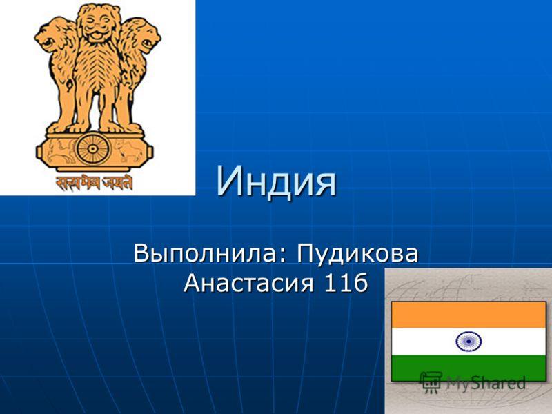 Индия Выполнила: Пудикова Анастасия 11б