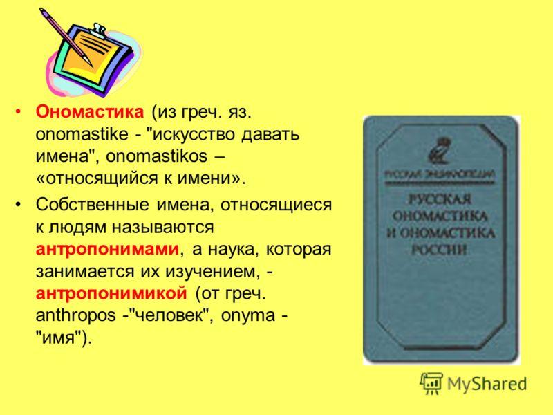Ономастика (из греч. яз. onomastike -