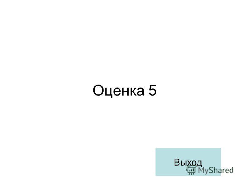 Оценка 5 Выход