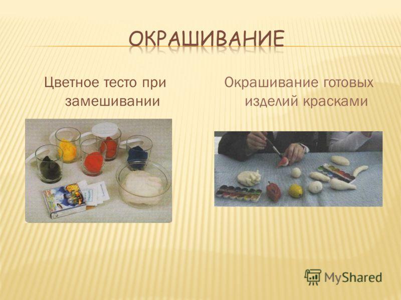 Цветное тесто при замешивании Окрашивание готовых изделий красками
