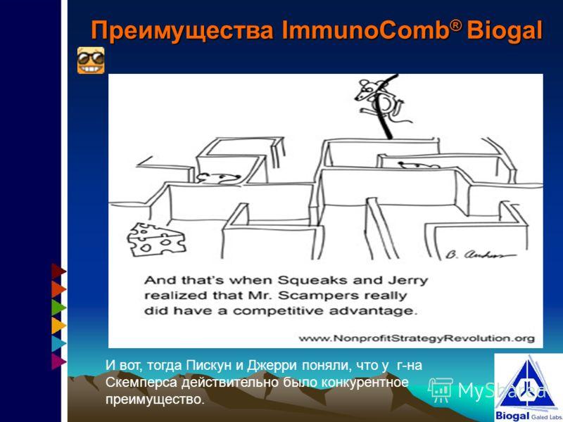 Преимущества ImmunoComb ® Biogal И вот, тогда Пискун и Джерри поняли, что у г-на Скемперса действительно было конкурентное преимущество.