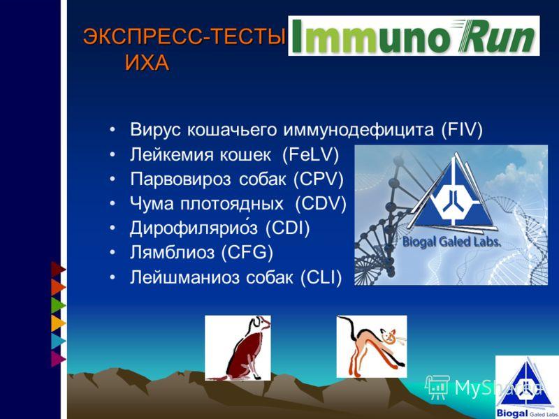 ЭКСПРЕСС-ТЕСТЫ ИХА Вирус кошачьего иммунодефицита (FIV) Лейкемия кошек (FeLV) Парвовироз собак (CPV) Чума плотоядных (CDV) Дирофилярио́з (CDI) Лямблиоз (CFG) Лейшманиоз собак (CLI)