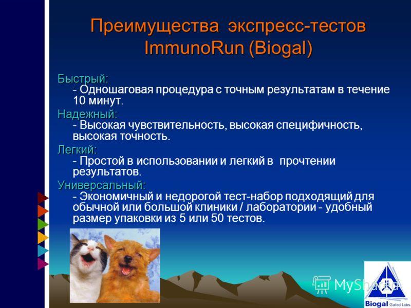 Преимущества экспресс-тестов ImmunoRun (Biogal) Быстрый: Быстрый: - Одношаговая процедура с точным результатам в течение 10 минут. Надежный: Надежный: - Высокая чувствительность, высокая специфичность, высокая точность. Легкий: Легкий: - Простой в ис