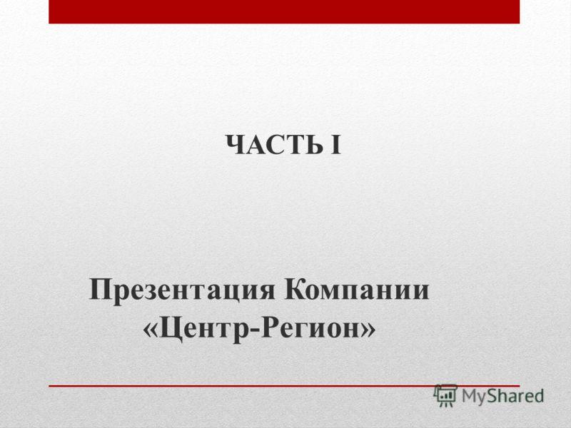 Презентация Компании «Центр-Регион» ЧАСТЬ I