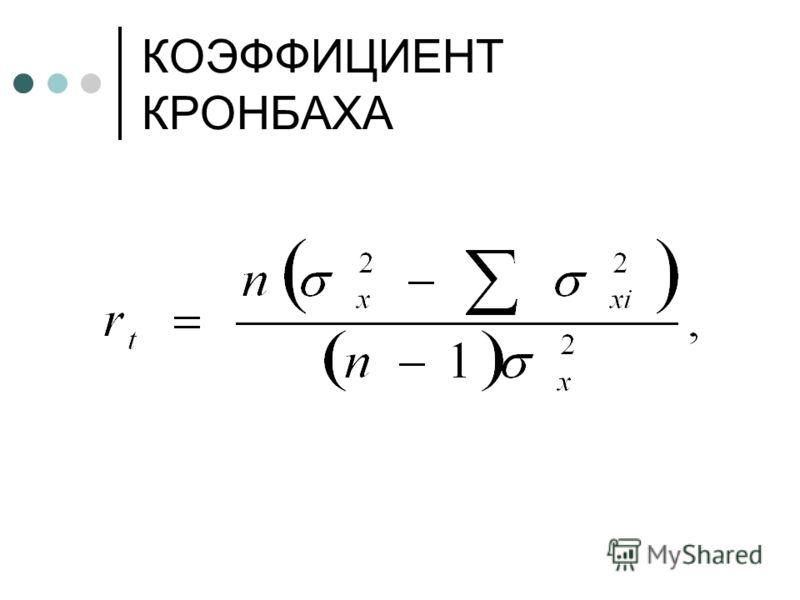 КОЭФФИЦИЕНТ КРОНБАХА