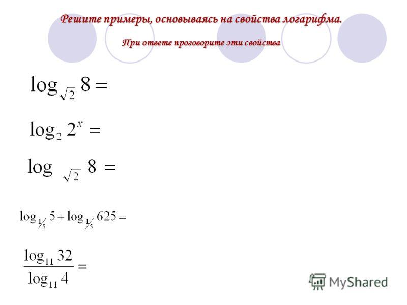 Решите примеры, основываясь на свойства логарифма. При ответе проговорите эти свойства