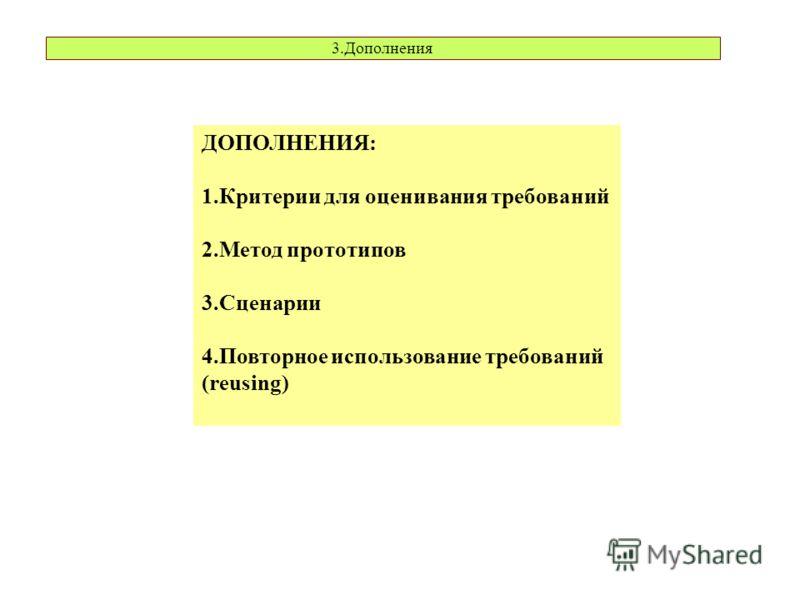 3.Дополнения ДОПОЛНЕНИЯ: 1.Критерии для оценивания требований 2.Метод прототипов 3.Сценарии 4.Повторное использование требований (reusing)