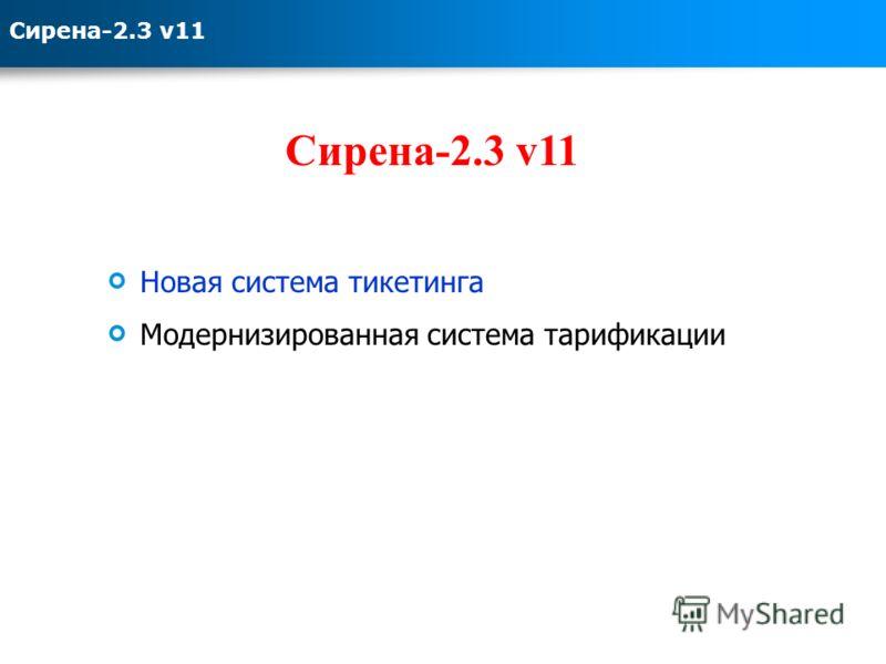 Новая система тикетинга Модернизированная система тарификации Сирена-2.3 v11