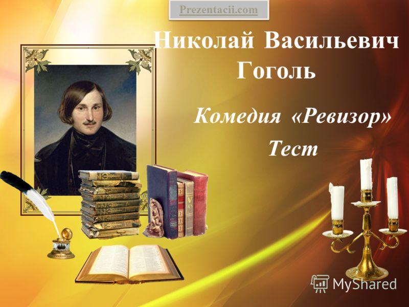 Николай Васильевич Гоголь Комедия «Ревизор» Тест Prezentacii.com