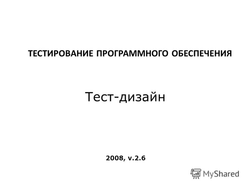 ТЕСТИРОВАНИЕ ПРОГРАММНОГО ОБЕСПЕЧЕНИЯ 2008, v.2.6 Тест-дизайн