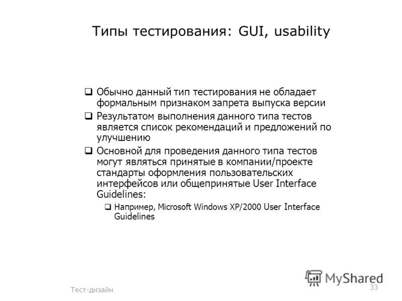 Типы тестирования: GUI, usability Тест-дизайн Обычно данный тип тестирования не обладает формальным признаком запрета выпуска версии Результатом выполнения данного типа тестов является список рекомендаций и предложений по улучшению Основной для прове