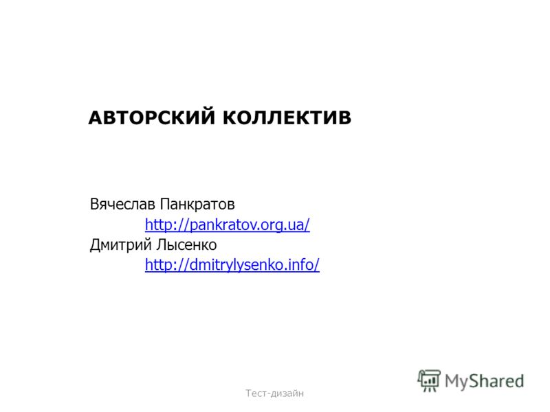 АВТОРСКИЙ КОЛЛЕКТИВ Вячеслав Панкратов http://pankratov.org.ua/ Дмитрий Лысенко http://dmitrylysenko.info/ Тест-дизайн