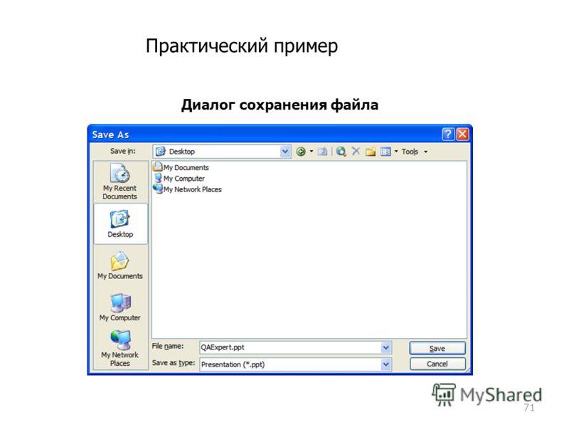 Практический пример 71 Диалог сохранения файла