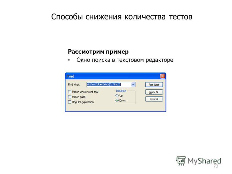 Способы снижения количества тестов 73 Рассмотрим пример Окно поиска в текстовом редакторе