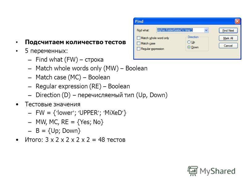 Подсчитаем количество тестов 5 переменных: – Find what (FW) – строка – Match whole words only (MW) – Boolean – Match case (MC) – Boolean – Regular expression (RE) – Boolean – Direction (D) – перечисляемый тип (Up, Down) Тестовые значения – FW = { low