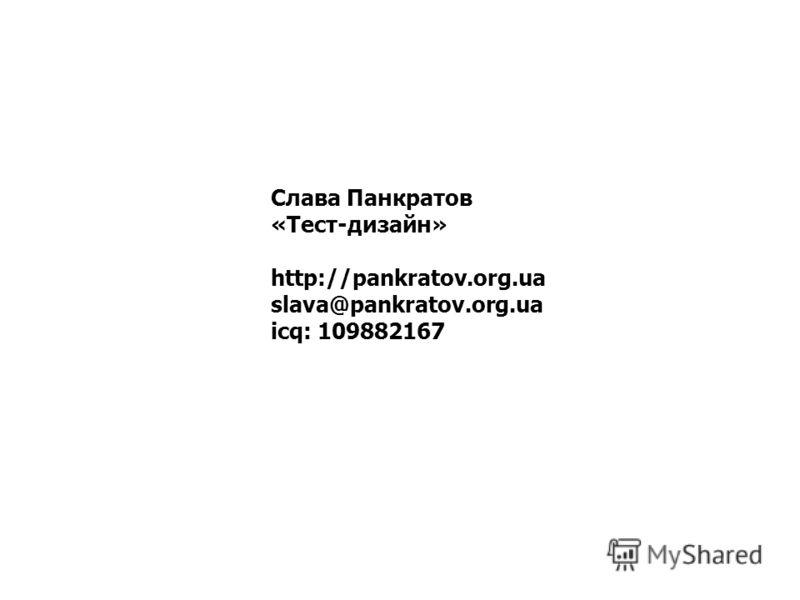 Слава Панкратов «Тест-дизайн» http://pankratov.org.ua slava@pankratov.org.ua icq: 109882167