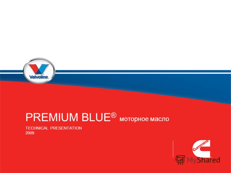 PREMIUM BLUE ® моторное масло TECHNICAL PRESENTATION 2009
