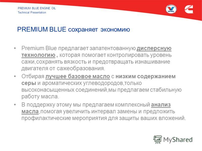 PREMIUM BLUE ENGINE OIL Technical Presentation Premium Blue предлагает запатентованную дисперсную технологию, кoторая помогает контролировать уровень сажи,сохранять вязкость и предотвращать изнашивание двигателя от сажеобразования. Отбирая лучшее баз