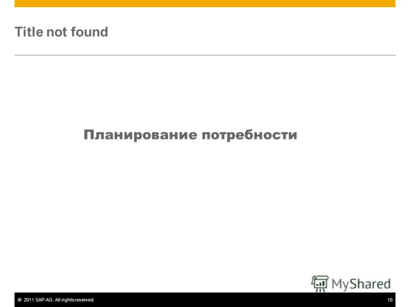 ©2011 SAP AG. All rights reserved.10 Title not found Планирование потребности