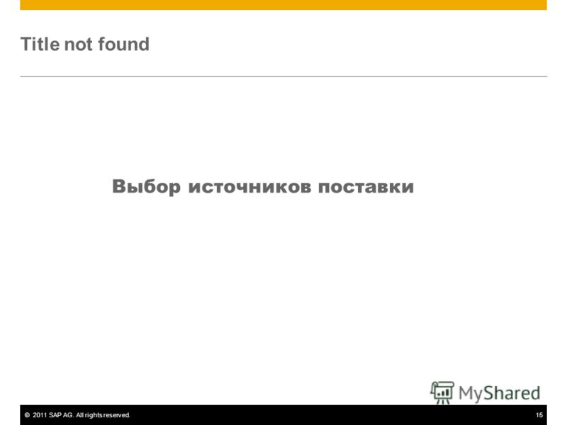 ©2011 SAP AG. All rights reserved.15 Title not found Выбор источников поставки