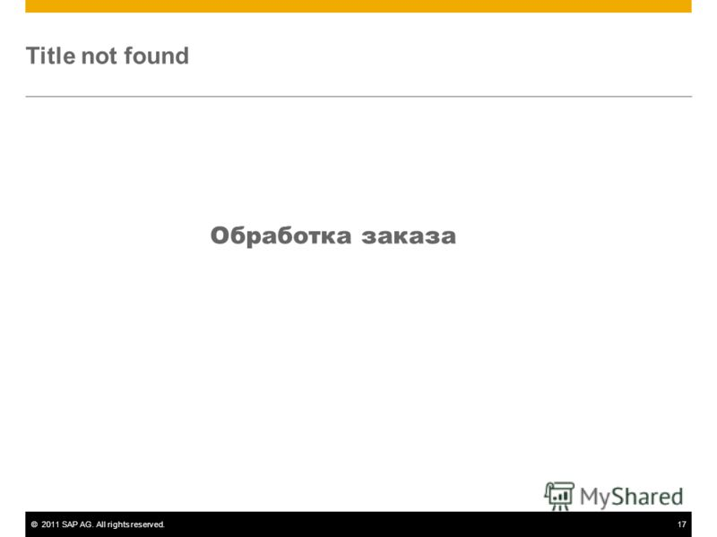 ©2011 SAP AG. All rights reserved.17 Title not found Обработка заказа