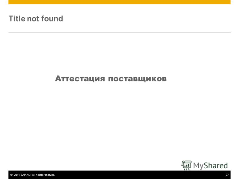©2011 SAP AG. All rights reserved.27 Title not found Аттестация поставщиков