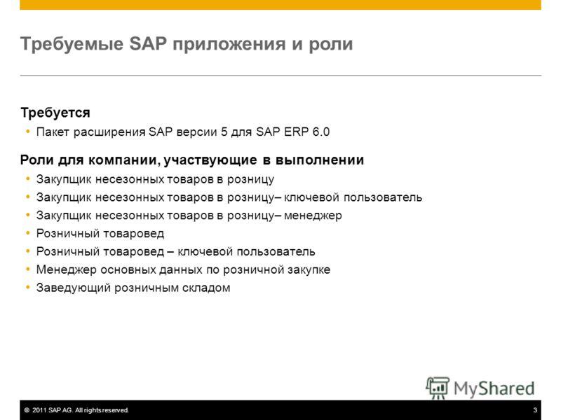 ©2011 SAP AG. All rights reserved.3 Требуемые SAP приложения и роли Требуется Пакет расширения SAP версии 5 для SAP ERP 6.0 Роли для компании, участвующие в выполнении Закупщик несезонных товаров в розницу Закупщик несезонных товаров в розницу– ключе