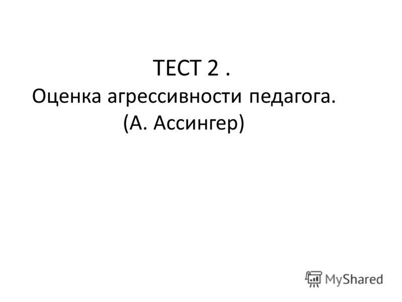 ТЕСТ 2. Оценка агрессивности педагога. (А. Ассингер)