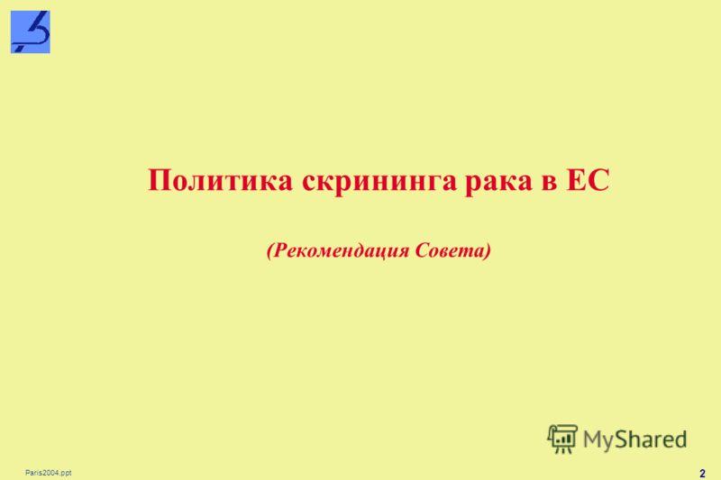 Paris2004.ppt 2 Политика скрининга рака в ЕС (Рекомендация Совета)